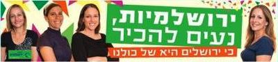 Jerusalem pro-women advertisement by Yerushalmim, now banned